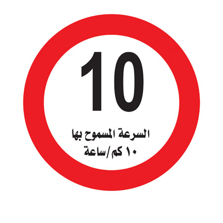 safety-signs-10